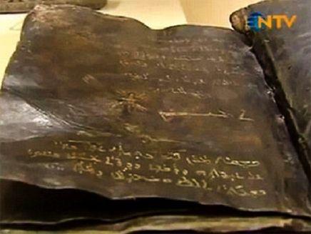 نسخة نادرة من الإنجيل تنبأ بظهور النبي محمد (صلى الله عليه وسلم)