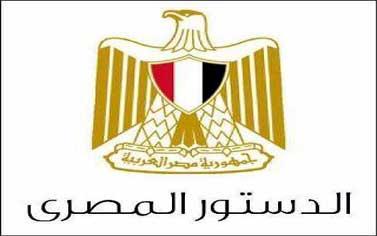 نص المسودة النهائية لمشروع الدستور المصري الجديد