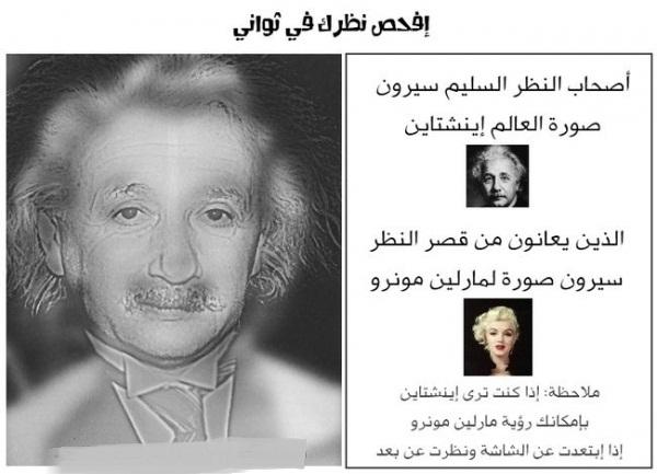 افحص نظرك في ثانية مع صورة اينشتاين
