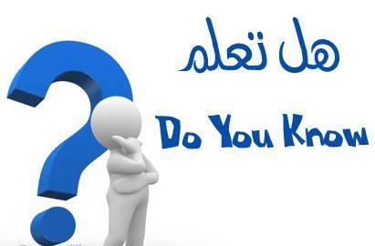 معلومات مفيدة وغريبة, هل تعلم أن؟
