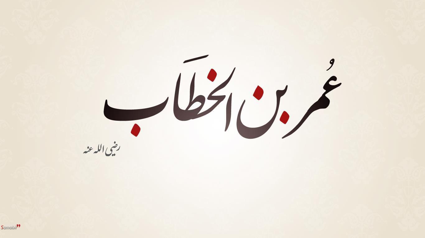 5 قصص من حياة عمر بن الخطاب الجزء 2